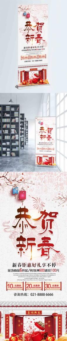 中国风恭贺新春年货促销展架设计