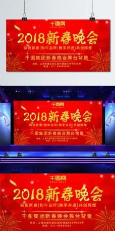 红色喜庆2018新春晚会展板舞台背景