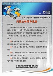 企业展板 企业板报 分层PSD_08