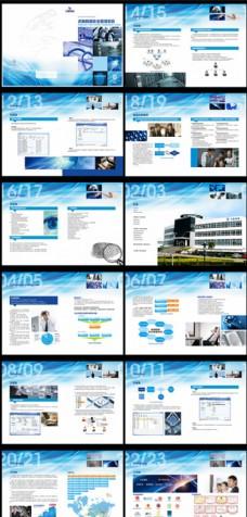 企业画册设计创意企业画册设计