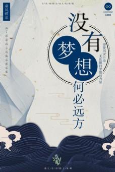 极简风日系文艺品牌促销海报