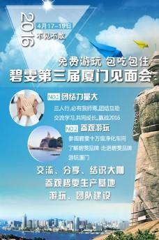 厦门旅游海报