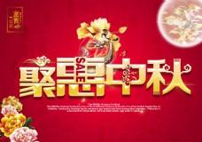 聚惠中秋节促销海报设计