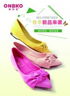海报 春季新品上市 KT板设计 单鞋
