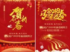 红色喜庆中国风房地产新年海报