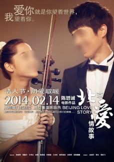 北京爱情故事电影海报之少年