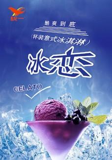 冰淇淋海报设计图片