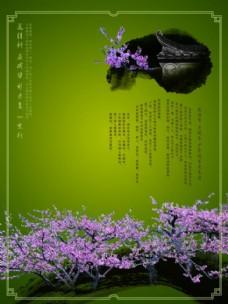 中国风古典梅花海报