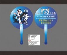 蓝色版盛世跆拳道俱乐部广告扇