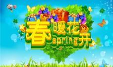 春暖花开背景板图片
