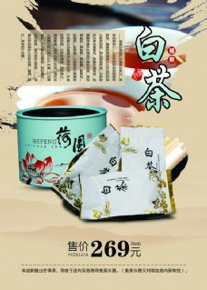 中国风白茶海报免费下载,白茶