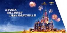 绚丽迪士尼奇妙之旅宣传海报