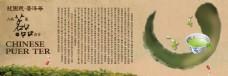 普洱茶中国风海报