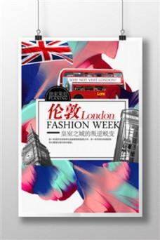 高清欧洲伦敦游海报模板
