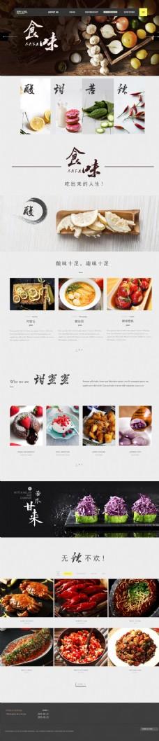 美食网站首页设计简约大气时尚风