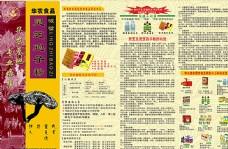 华农食品展板图片