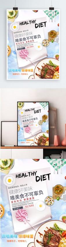 2018美食促销海报创意设计模板