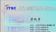 名片模板 科研技术 平面设计_1639
