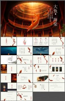 简约艺术创意中国风动画大电影《大鱼海棠》动态ppt模板