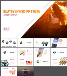 扁平商务风旅游行业介绍宣传ppt模板