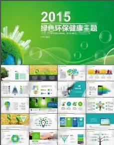 环保健康PPT