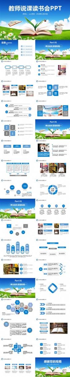 蓝色书籍教育教学课件PPT模板