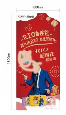 RIO 2016 猴年 新包装