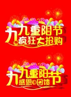红色色调重阳节图片