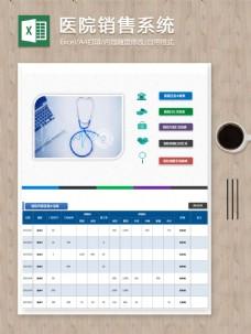 医院业绩流水月度汇总销售系统设计