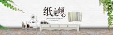 简约清新田园淘宝墙纸海报