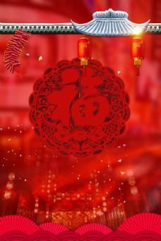 2018大红色中国喜庆新春海报背景