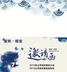 中国风邀请函图片