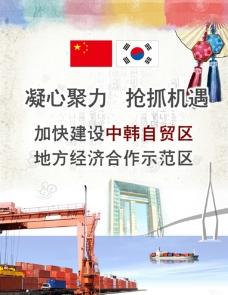 中韩自贸区图片