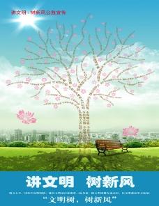 讲文明树新风图片