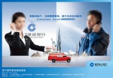 建行国际紧急援助服务平面广告图片