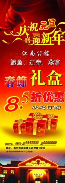 庆元旦迎新年商场海报