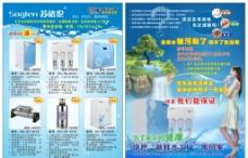 苏格伦净水器宣传单海报图片