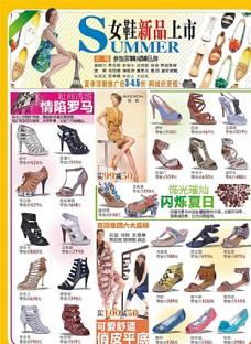 女鞋新品上市DM图片