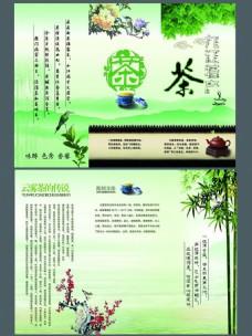 茶文化三折页图片