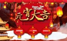 淘宝元宵节活动海报