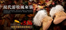 女鞋促销海报 淘宝天猫图片