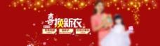 喜庆海报 淘宝图片
