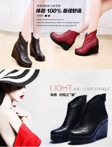 淘宝详情页女鞋设计