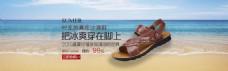 原创设计首页沙滩鞋海报