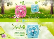 淘宝品牌夏季风扇促销海报
