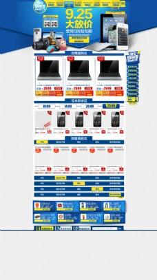 淘宝电子产品放价促销活动