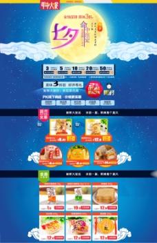淘宝美味零食小吃展销海报