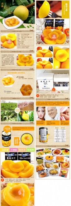 罐头水果详情页