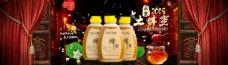 天然蜂蜜活动