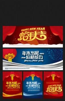 淘宝新年店铺首页促销海报